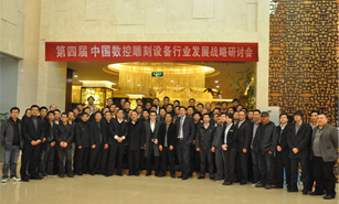 The 4th Development Strategy Seminar of China Engraving Equipment Industry Union was Successfully Held in Hefei, Anhui