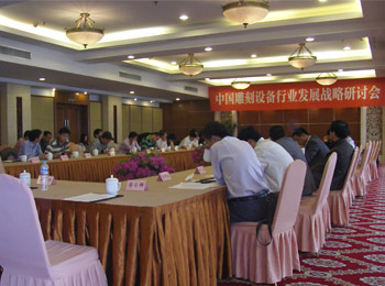 First Development Strategy Seminar of China Engrave Equipment Industry held sucessfully in Nanjing Dongjiaoguo Hotel