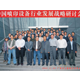 China's First Jet Printing Equipment Industry Development Strategy Seminar Was Successfully Held in Guangzhou