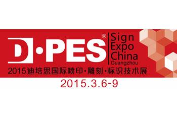 2015 D·PES Digital Printers & Engravers & Signage Expo-Guangzhou China
