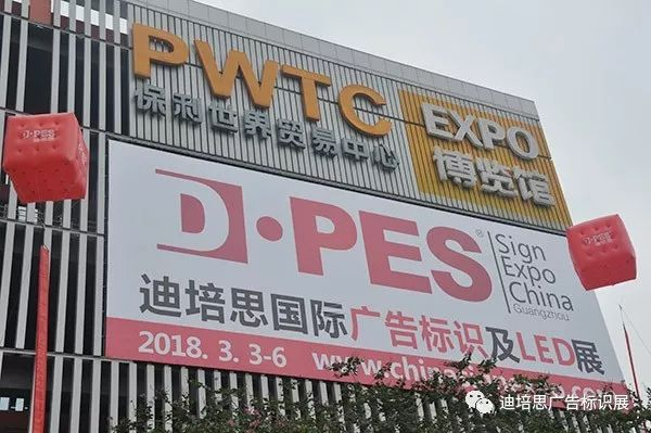 Show Report of DPES Sign & LED Expo China 2018