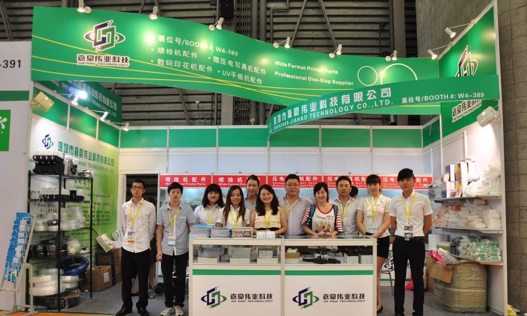 Shenzhen Jiahao Technology Co , Ltd
