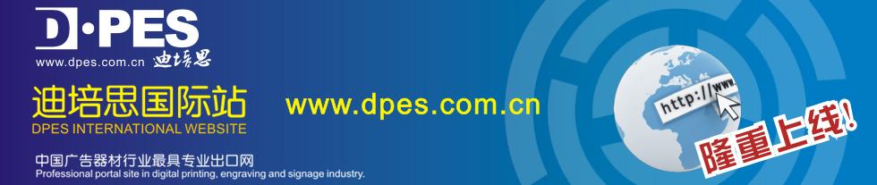 迪培思国际站-中国广告器材行业最具有专业出口网